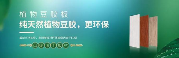 nba今日视频直播收米植物豆胶板.jpg